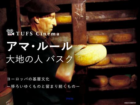 ドキュメンタリー映画『アマ・ルール 大地の人 バスク』上映会(終了しました)