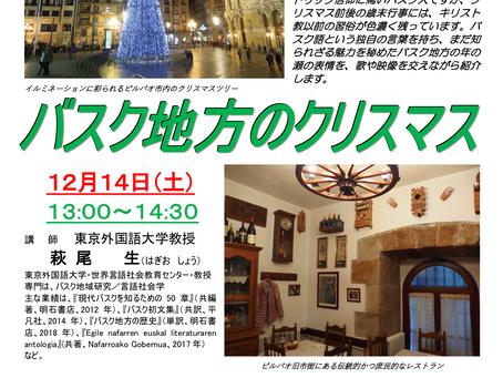 バスク関連講座「バスク地方のクリスマス」
