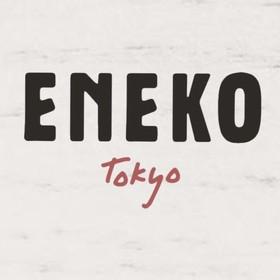バスク・レストラン「Eneko Tokyo(エネコ東京)」が9月にオープン