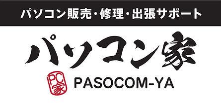 Pasocom-ya_1700x800_ol.jpg