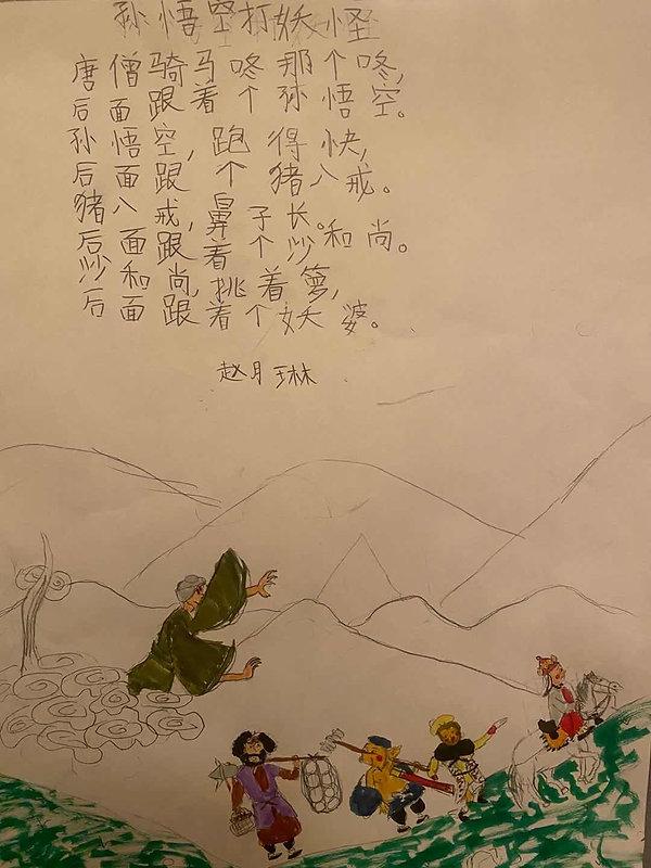 孙悟空打妖怪(赵月琳).JPG