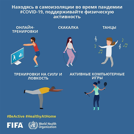 fifa-who-beactive-be-active--social.jpg