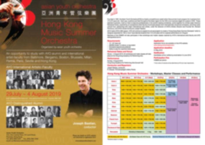 HKMSO flyer.jpg