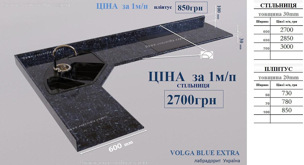 VOLGA BLUE EXTRA s.jpg