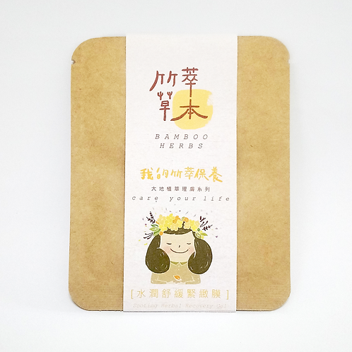 水潤舒緩緊緻膜 Soothing Herbal Recovery Gel