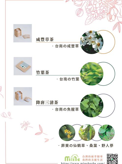 咸豐草茶/竹葉茶/降唐三清茶