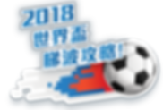 2018 世界盃 健康睇波