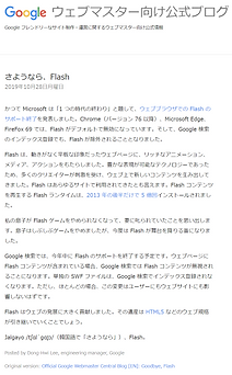さよならFlash.PNG