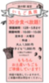 ichigonoen20190204.jpg
