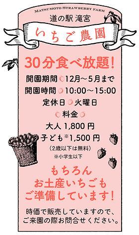 ichigonoen20201127.jpg