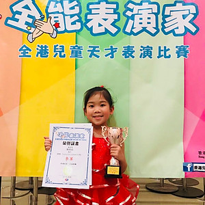 Ally - 全能表演家 - 全港兒童天才表演比賽