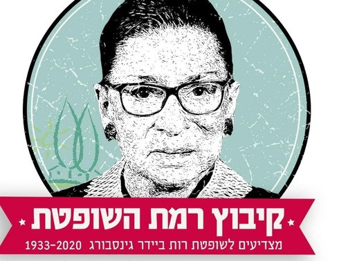 Israeli Kibbutz Changes Name to Honor Ruth Bader Ginsburg