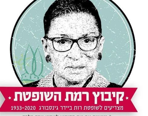 Israeli Kibbutz Changes Name to Honor Ruth Bader Ginsburg