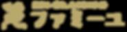 富山県 子育て支援サイト Famille(ファミーユ)