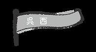 呉西・御燈-01.png