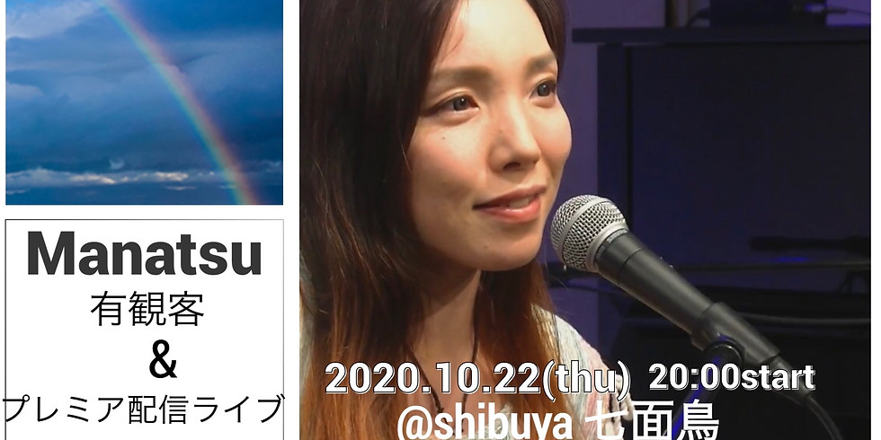 Manatsuワンマン*有観客&プレミア配信ライブ