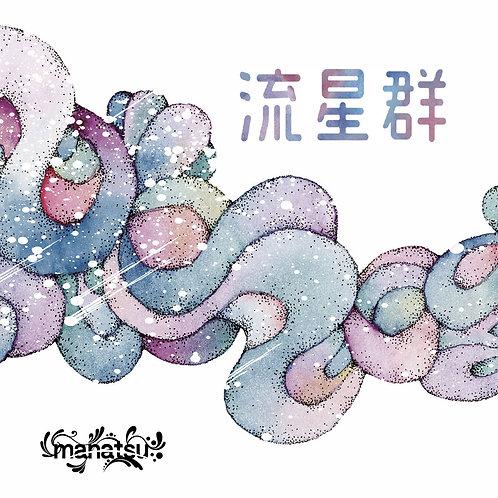 album「流星群」