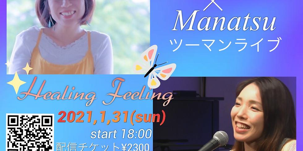 かめいゆみ&Manatsu2マン配信限定ライブ〜HealingFeeling〜
