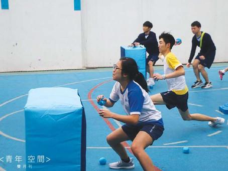 香港青年協會|以土炮雪合戰 打出運動教育
