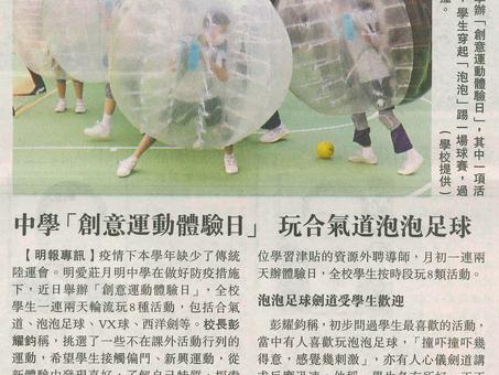 中學「創意運動體驗日」 玩合氣道泡泡足球