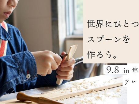 「スプーン作り体験」開催のお知らせ