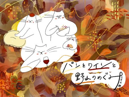 秋の宴   パンとワインと野山のめぐみ