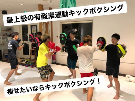 最上級の有酸素運動「キックボクシング」