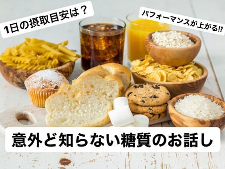 【糖質のお話し】