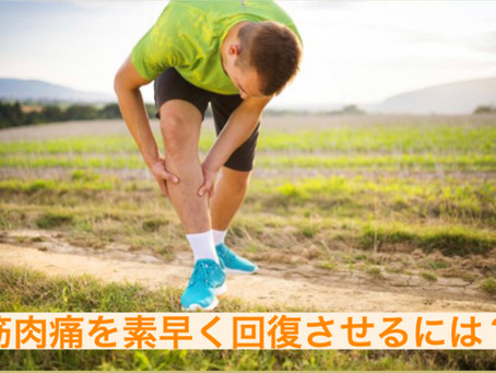 【筋肉痛を素早く回復させるには?】