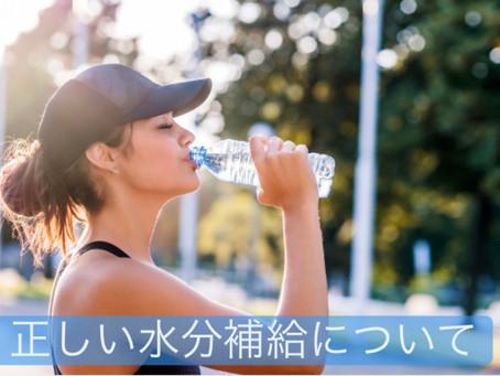 正しい水分補給の方法