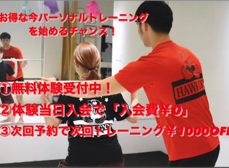 【お得な今!パーソナルトレーニングを始めるチャンス!】