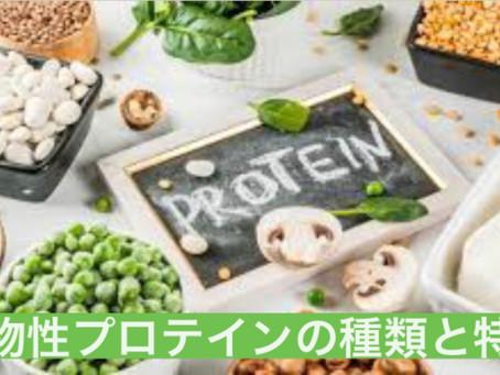 植物性プロテインの種類と特徴