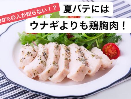 【夏バテにはウナギよりも鶏胸肉?】