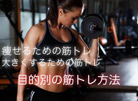 【「痩せたい!」「筋肉を大きくしたい!」目的別筋トレテクニック】