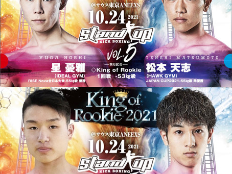 【King Of Rookie 2021 出場決定!】