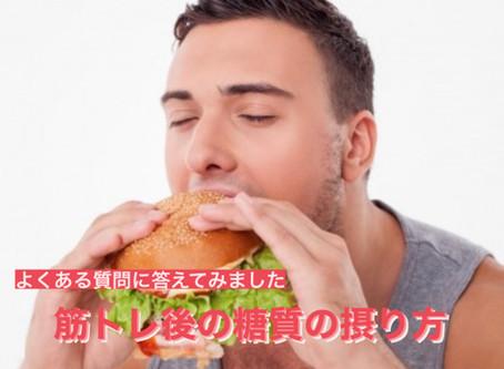 【筋トレ後「必須糖質」の正しい摂り方】