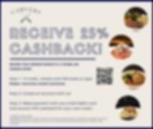 25% cashback (1).png