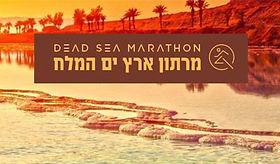 Dead Sea Marathon.jpg