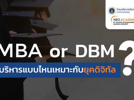 MINI MBA - DIGITAL BUSINESS MANAGEMENT