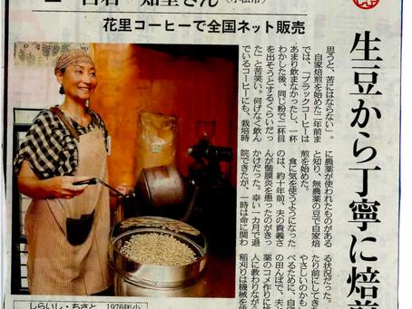 中日新聞『かが人元気「印」』に掲載していただきました