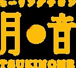 月の音ロゴ文字切り抜き_edited.png