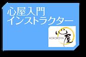 入門ロゴ.png