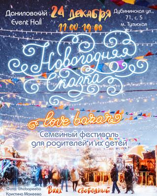 Семейный фестиваль Love Bazar - добро пожаловать в новогоднюю сказку!