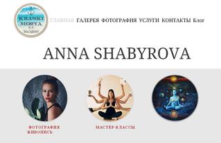 Анна Шабырова - основательница творческой мастерской «Краски моря».