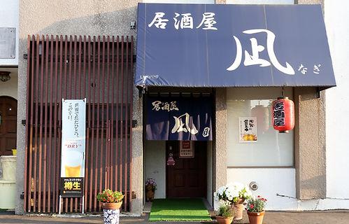 nagi001.JPG