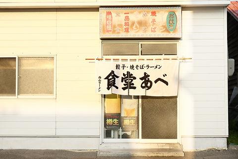abeshokudou002.jpg