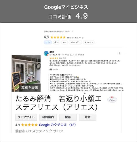 Googleマイビジネス評価.png