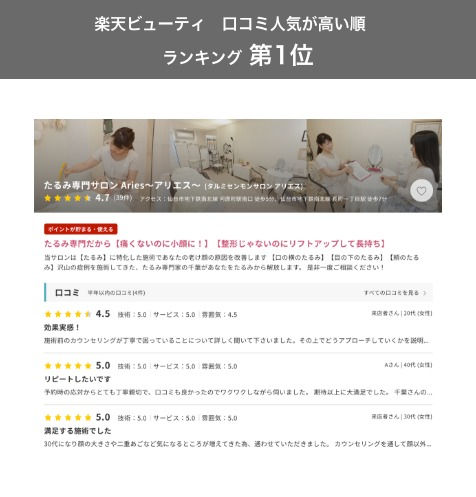 楽天ビューティー口コミ.jpg