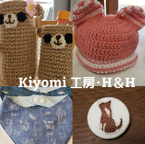 Kiyomi 工房・H&H
