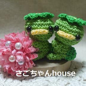 さごちゃんhouse
